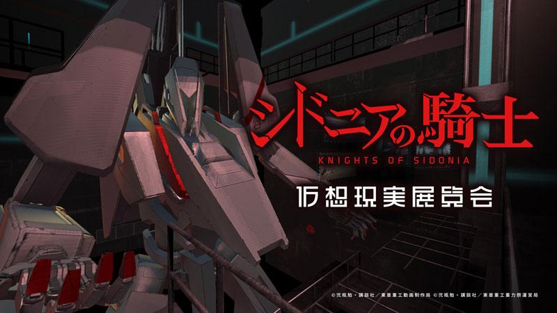 バーチャル展示会 「シドニアの騎士 〜仮想現実展覧会〜」開催情報