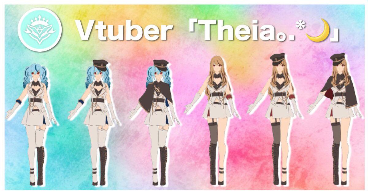 Vtuberグループ「テイア」新規メンバー募集について