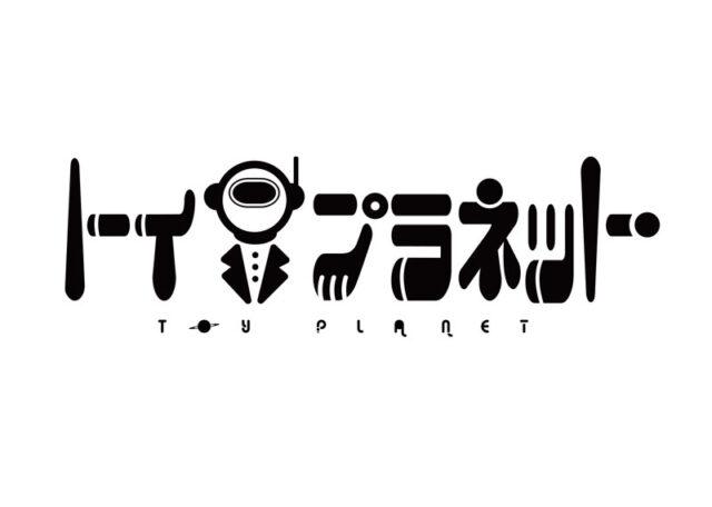 ロゴ|Toy Planet(トイプラネット)