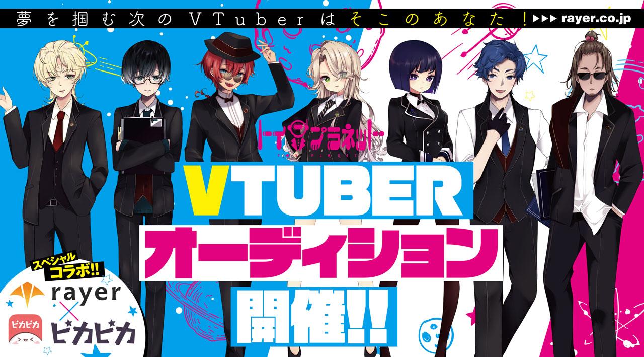VTuberグループ「Toy Planet」第1弾オーディション