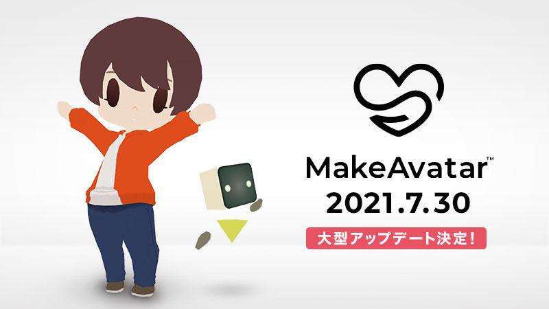 7月30日のMakeAvatarアップデート情報