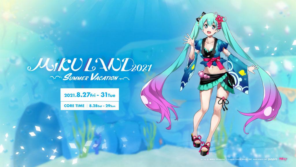初音ミクに会えるバーチャル夏祭り「MIKU LAND 2021 SUMMER VACATION」の新エリアがオープン!