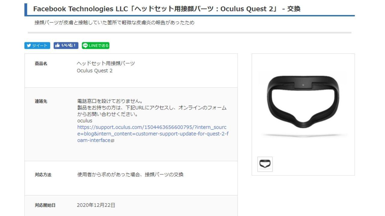 【リコール対象品】Oculus Quest2の接顔パーツ交換方法