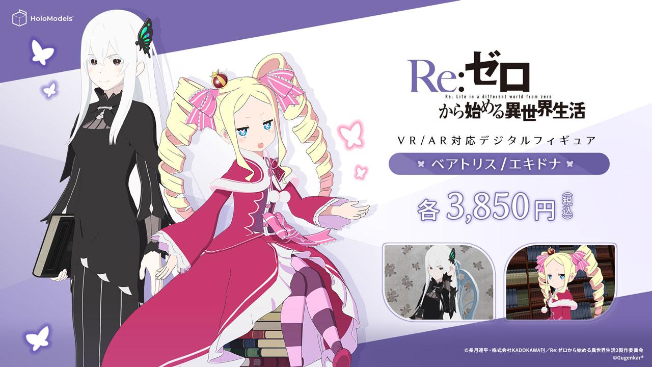 「Re:ゼロから始める異世界生活」のデジタルフィギュア「ベアトリス/エキドナ」が発売!