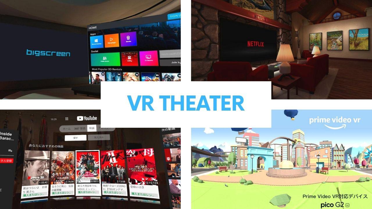 バーチャルシアター5選!VR映画館で人気作品が続々配信中