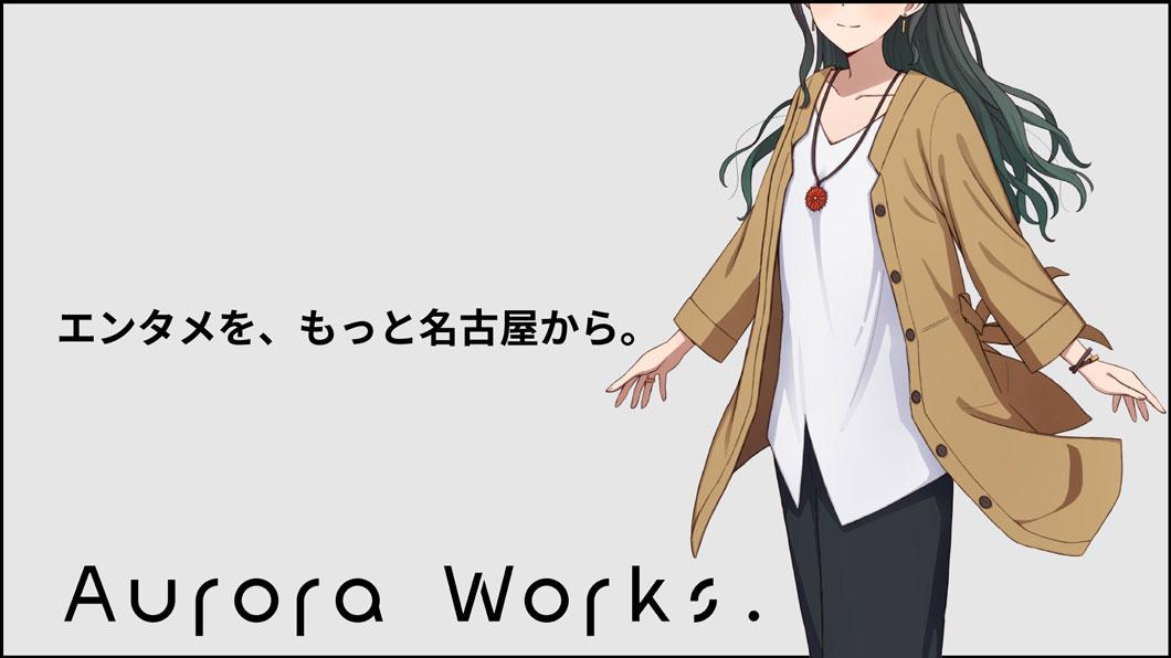 Aurora Works.バーチャルタレントプロジェクト始動