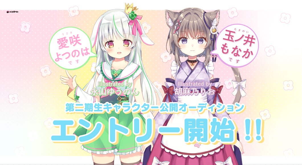 ハコネクト2期生「愛咲よつのは、玉ノ井もなか」キャラありオーディション開催!