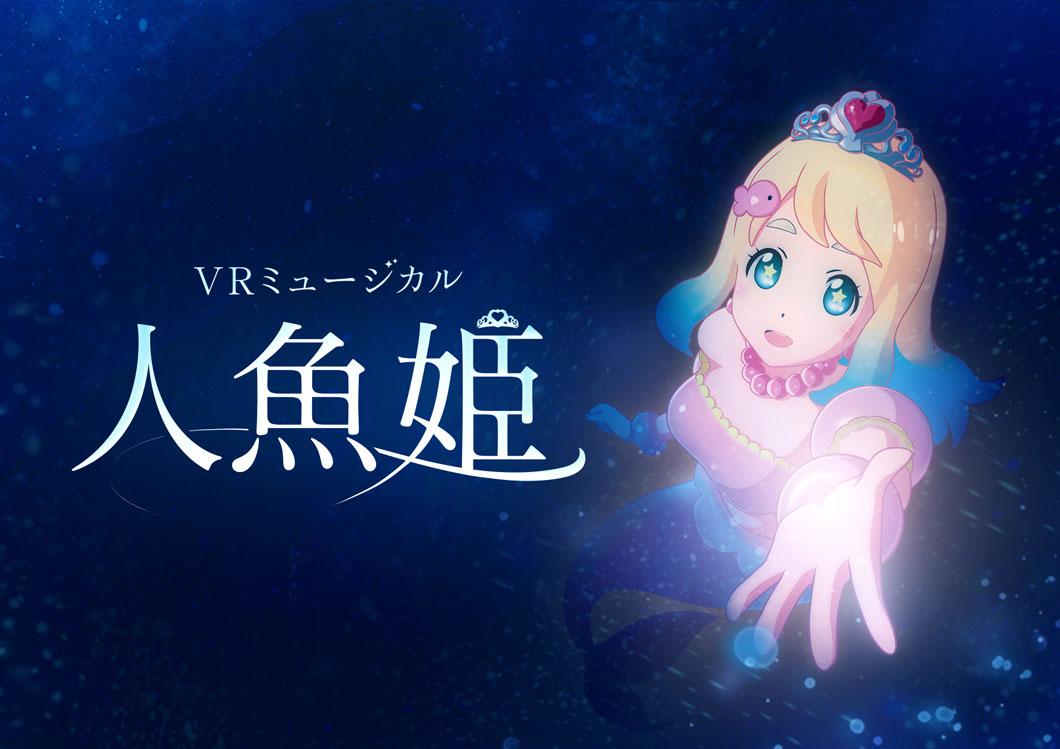 バーチャルシネマ「人魚姫」上映情報