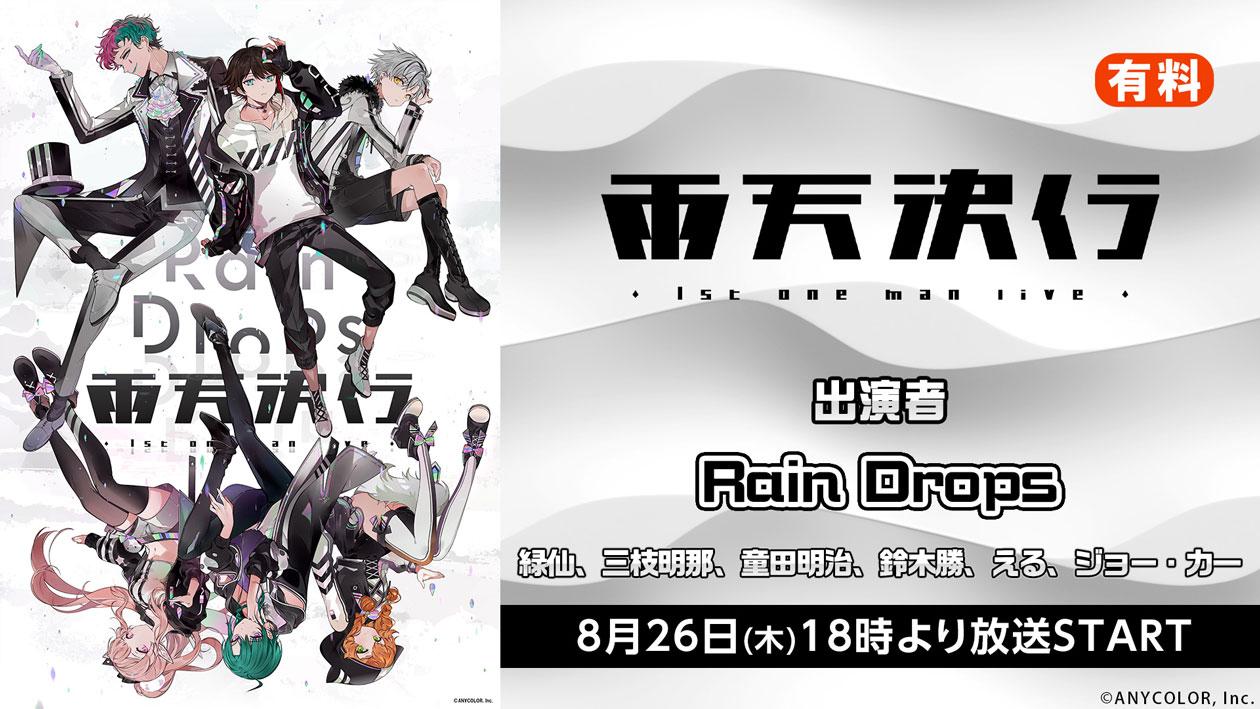 にじさんじ音楽ユニット「Rain Drops」初ワンマンライブ『雨天決行』情報