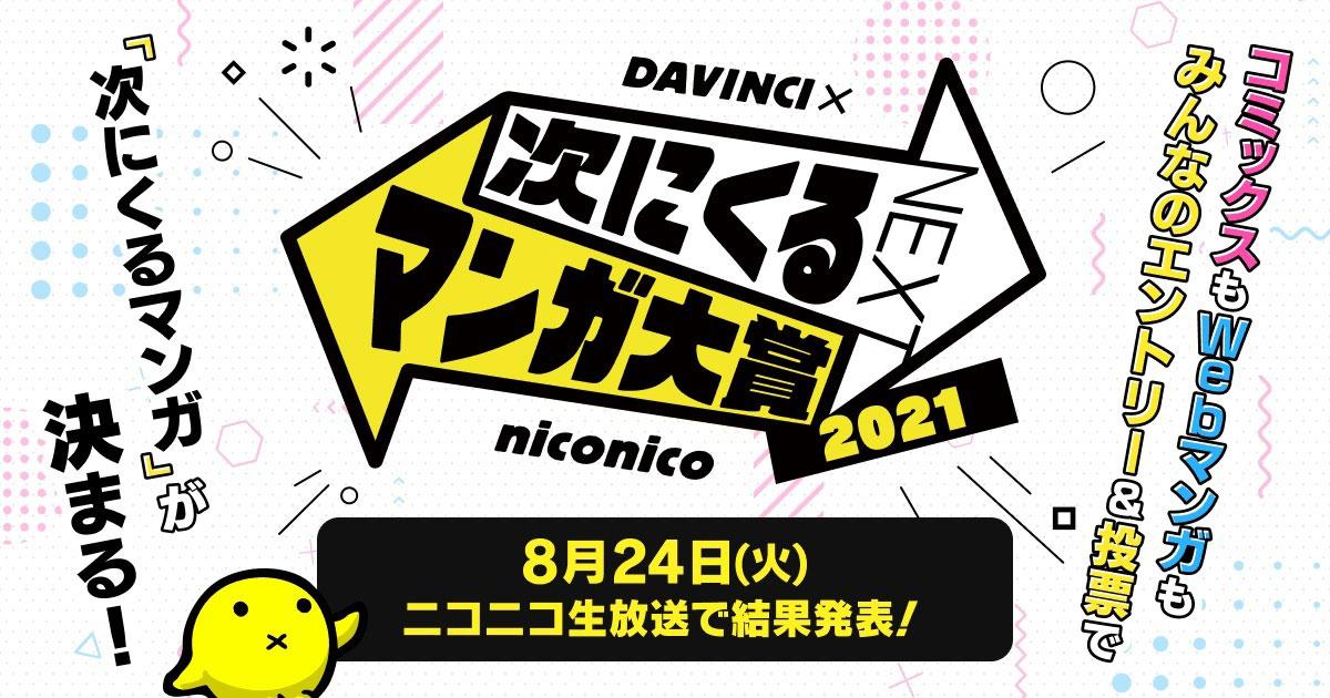 「次にくるマンガ大賞 2021」受賞作発表会特番