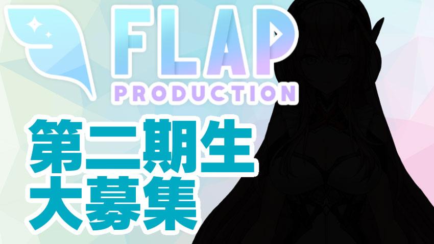 メディアプロダクションFLAP常設オーディション