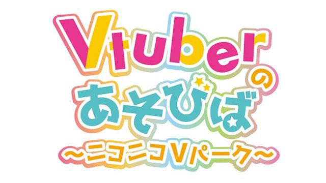 VTuberのあそびば ニコニコVパーク「ファン大集合!ライダー愛を、語るんダー!」