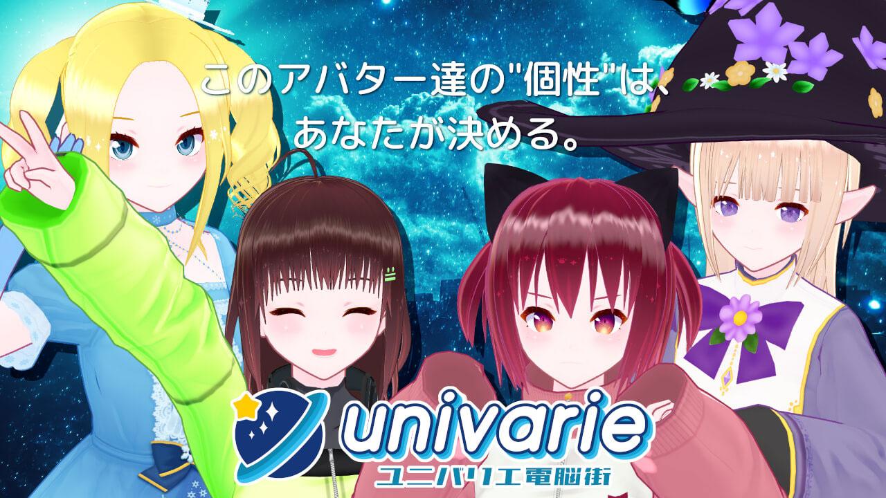 VTuberグループ「univarie」始動!アバター搭乗者を無期限募集中