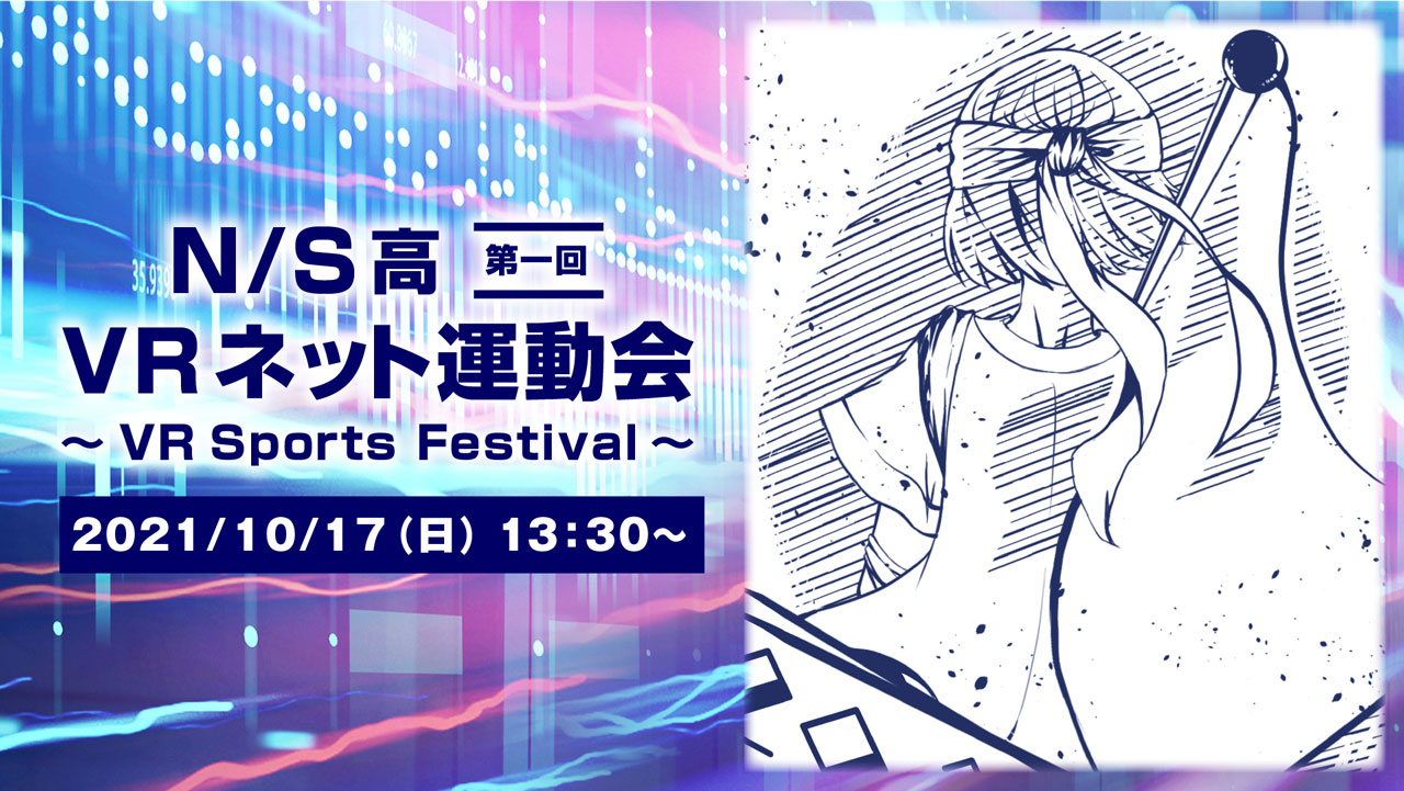 N/S高 第1回VRネット運動会が開催